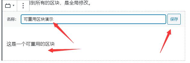 wordpress古腾堡教程:可重用区块