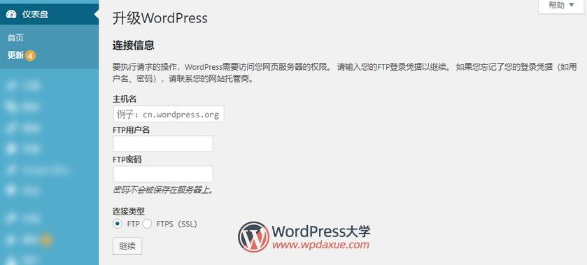 WordPress无法在线更新,需要填写FTP信息,怎么办?