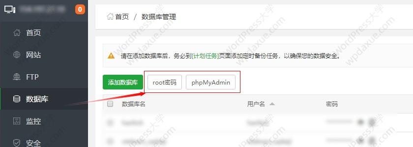 宝塔面板为WordPress网站添加SSL证书设置https访问