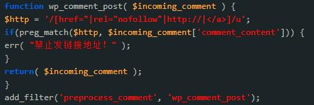 解决WordPress被群发垃圾评论的问题
