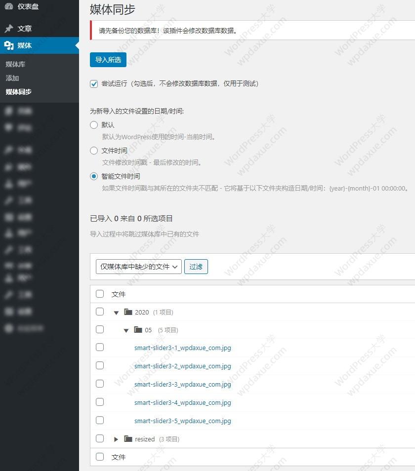 WordPress 插件:Media Sync 将FTP上传的图片导入到媒体库