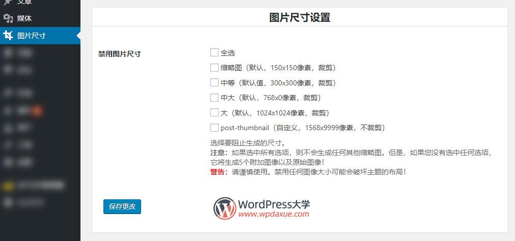 让WordPress按需生成缩略图,禁止自动生成多余的缩略图