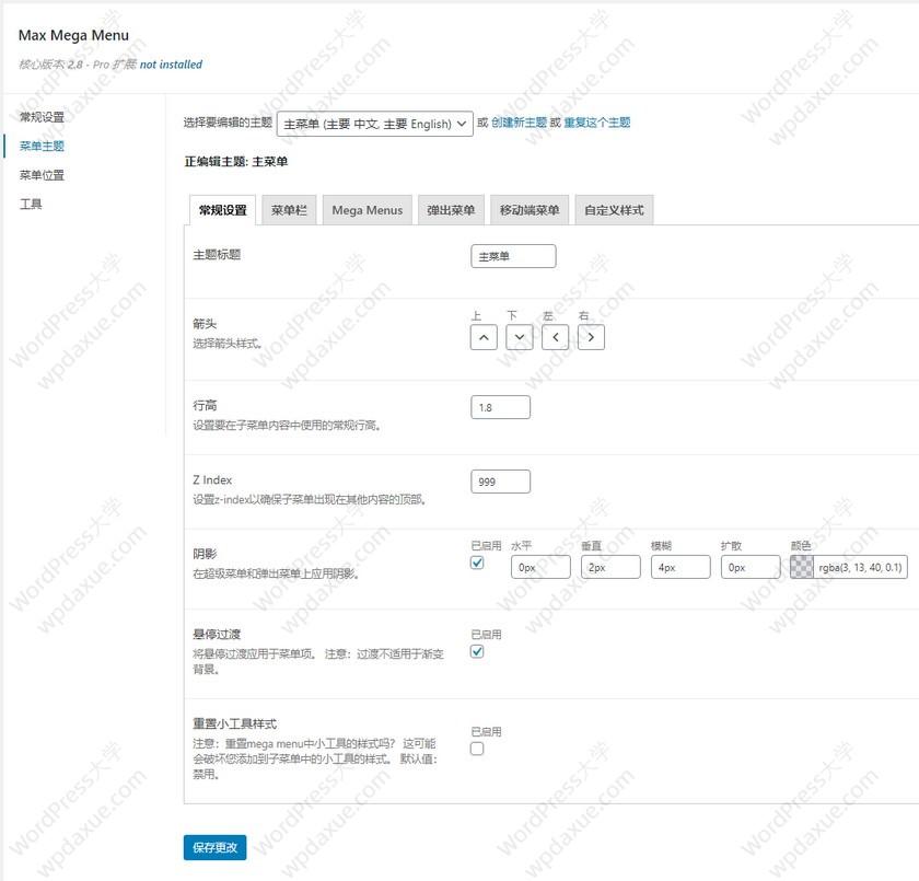 WordPress 超级导航菜单插件 Max Mega Menu