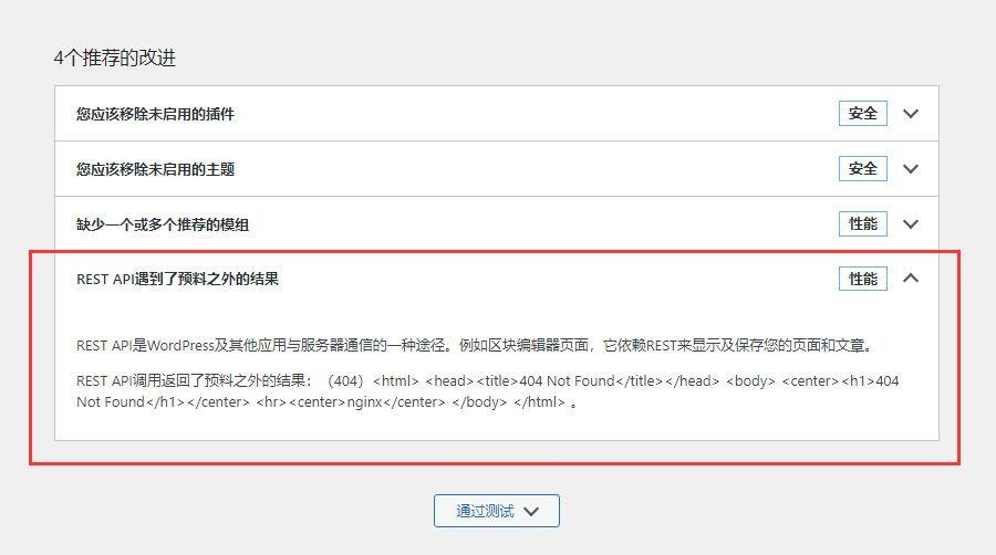 阿里云云虚拟主机导致WordPress【此响应不是合法的JSON响应】的解决办法